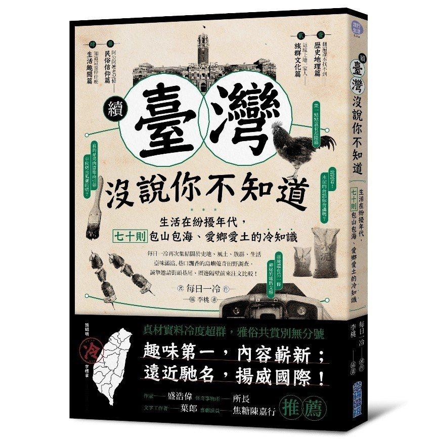 新書《續‧臺灣沒說你不知道》蒐集台灣各種有趣秘辛。圖/尖端文化提供