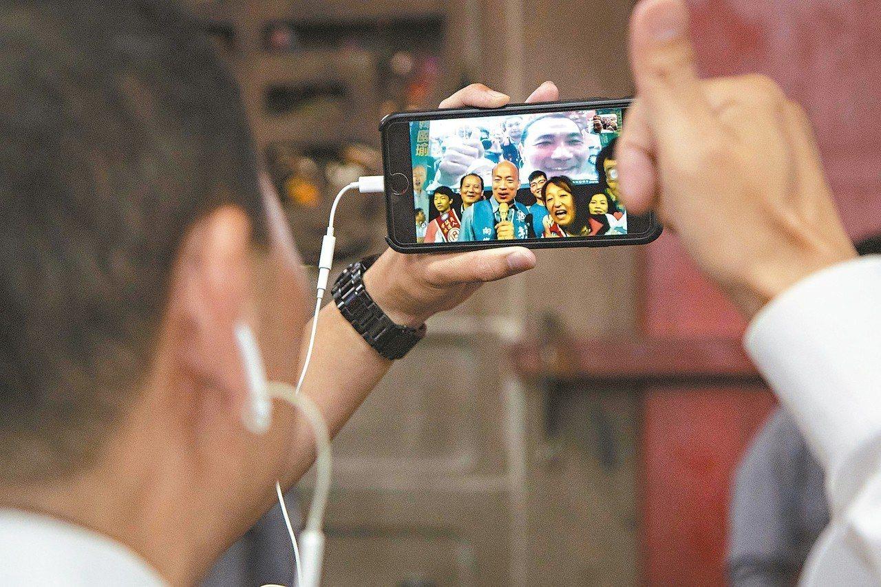 國民黨新北市長候選人侯友宜昨晚間透過手機視訊,和同黨高雄市長候選人韓國瑜空中連線...