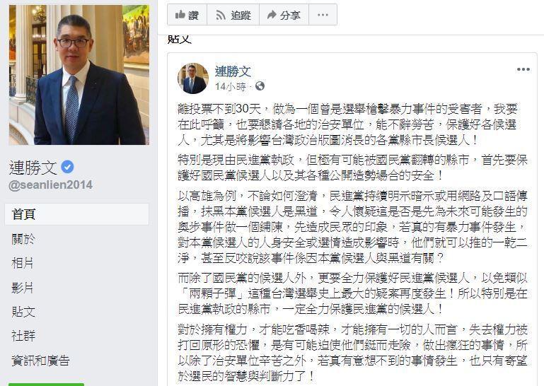連勝文在臉書發文,呼籲治安單位保護好各候選人。 圖/擷自連勝文臉書