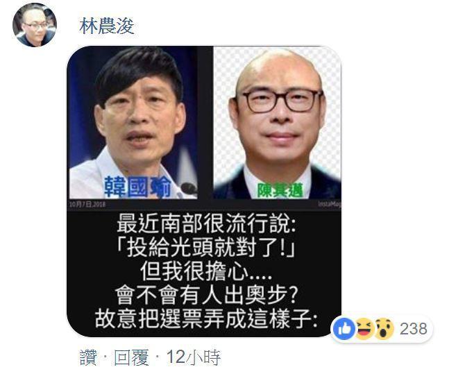 韓國瑜陣營在臉書發起「奧步108招集思廣益」活動,網友回應熱烈。 圖/擷自韓國瑜...