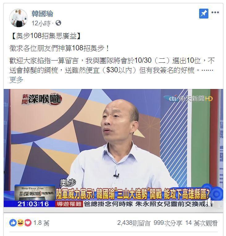 韓國瑜陣營在臉書發起「奧步108招集思廣益」活動。 圖/擷自韓國瑜臉書