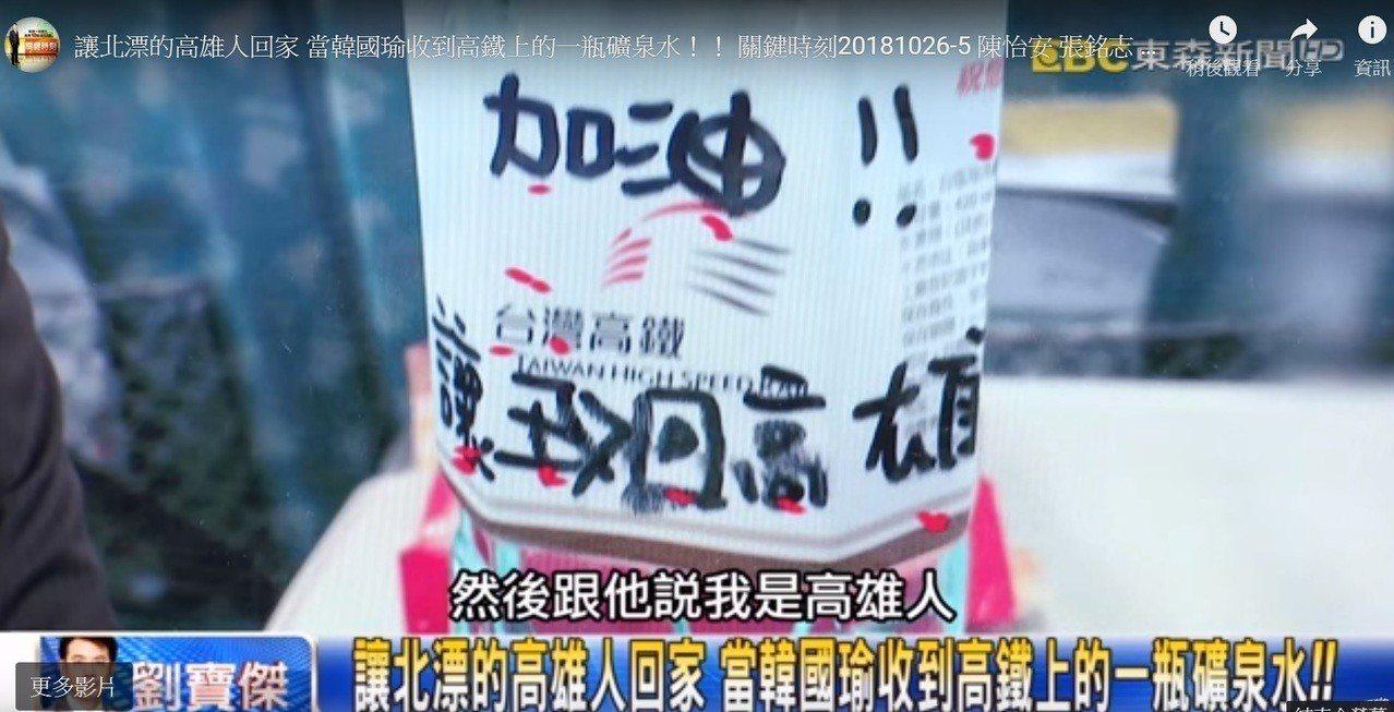 高鐵列車小姐給韓國瑜一瓶礦泉水,瓶身寫著「加油,讓我回高雄」讓韓國瑜感動不已。圖...