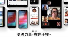 警察也破不了!蘋果iOS 12完全阻擋美政府密碼破解神器