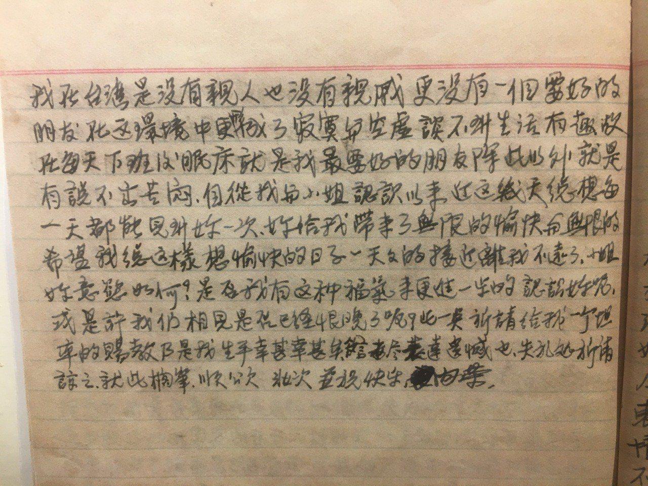 「城南山水.共聚棲地」展覽懸掛一封50年前的泛黃情書,描述一名大陸來台退伍青年在...