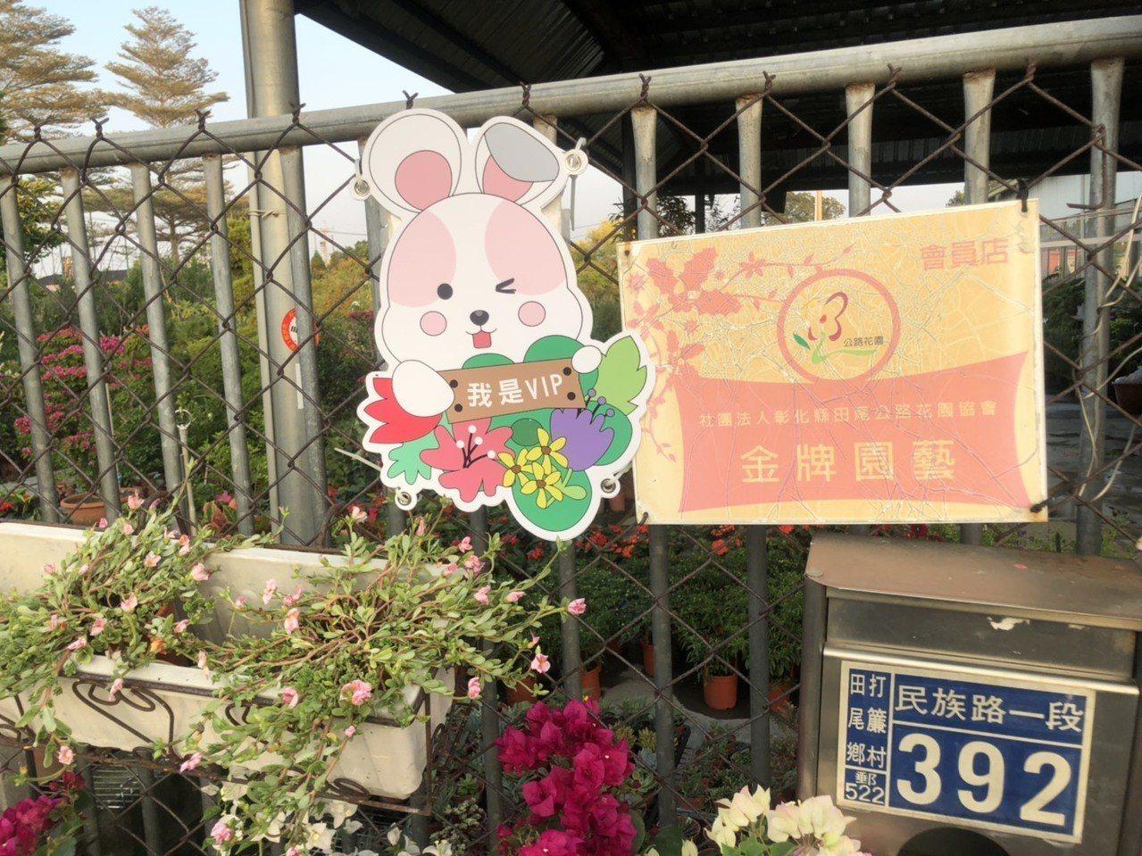 彰化縣田尾公路花園協會在50家在地園藝業者店前,設置打卡點。圖/公路花園協會提供