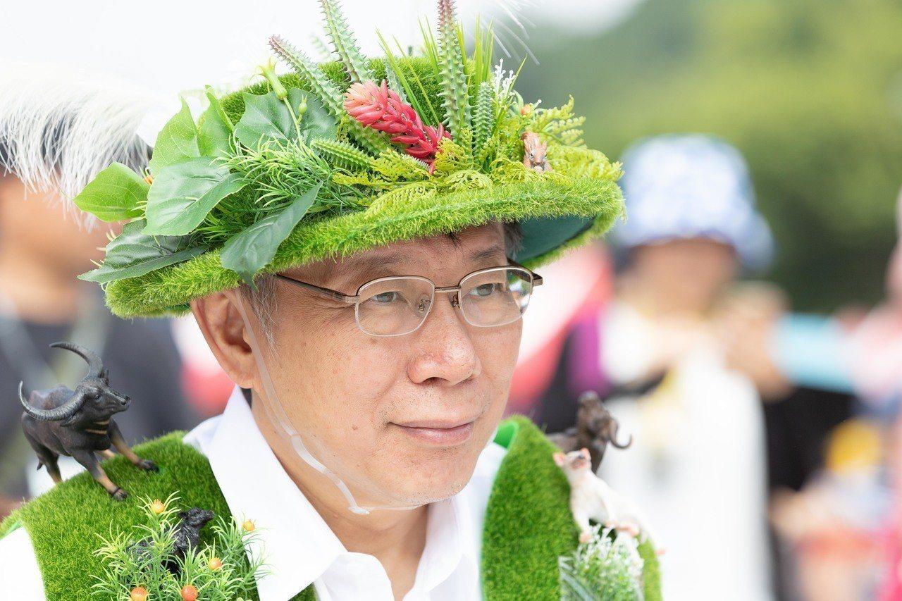 台北市長柯文哲上午出席「鬧熱關渡節」活動,將關渡的綠意轉化為服裝穿在身上, 變身...