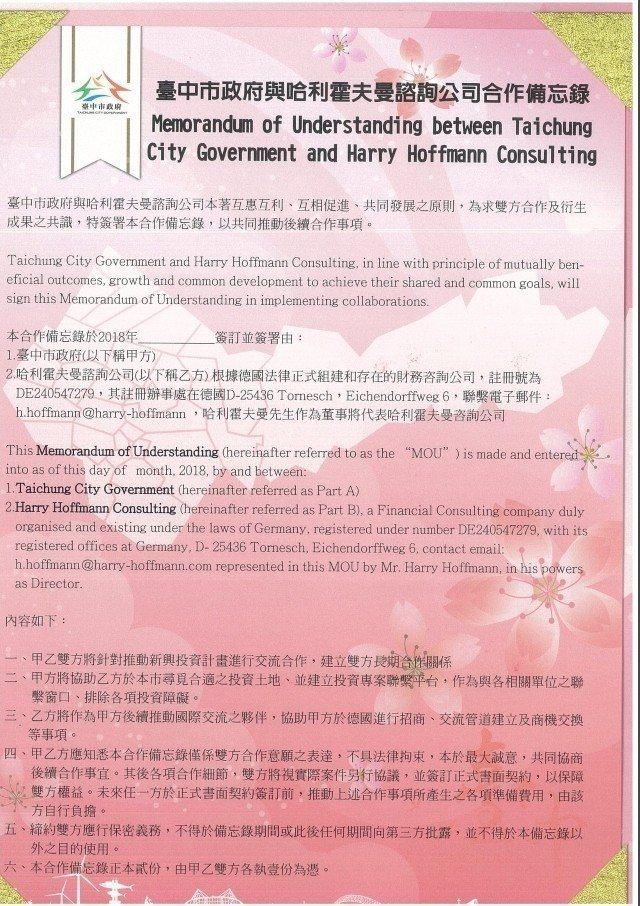 林佳龍競選總部發言人林尚賢強調,台中市政府早在今年3月6日MOU簽署記者會上,完...
