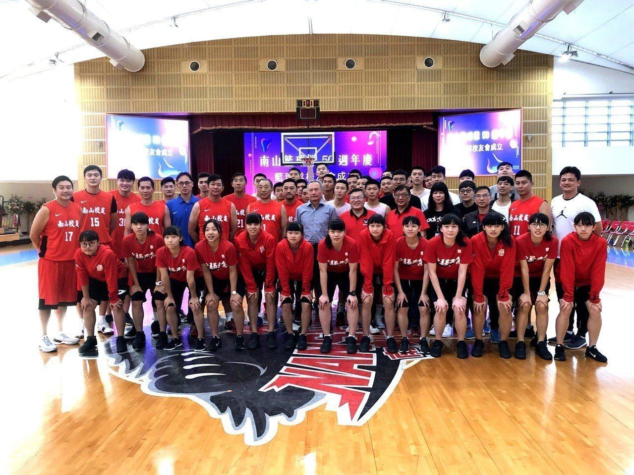 南山籃球隊在今天舉行成軍50周年慶。記者劉肇育/攝影