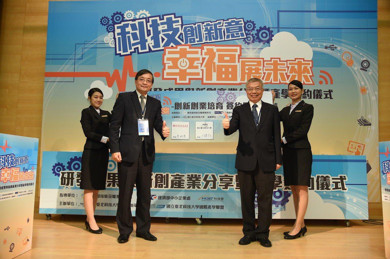 華南金AMC董事長李桐豪(左)與國立臺北科技大學校長王錫福(右)簽訂合作意願書,...