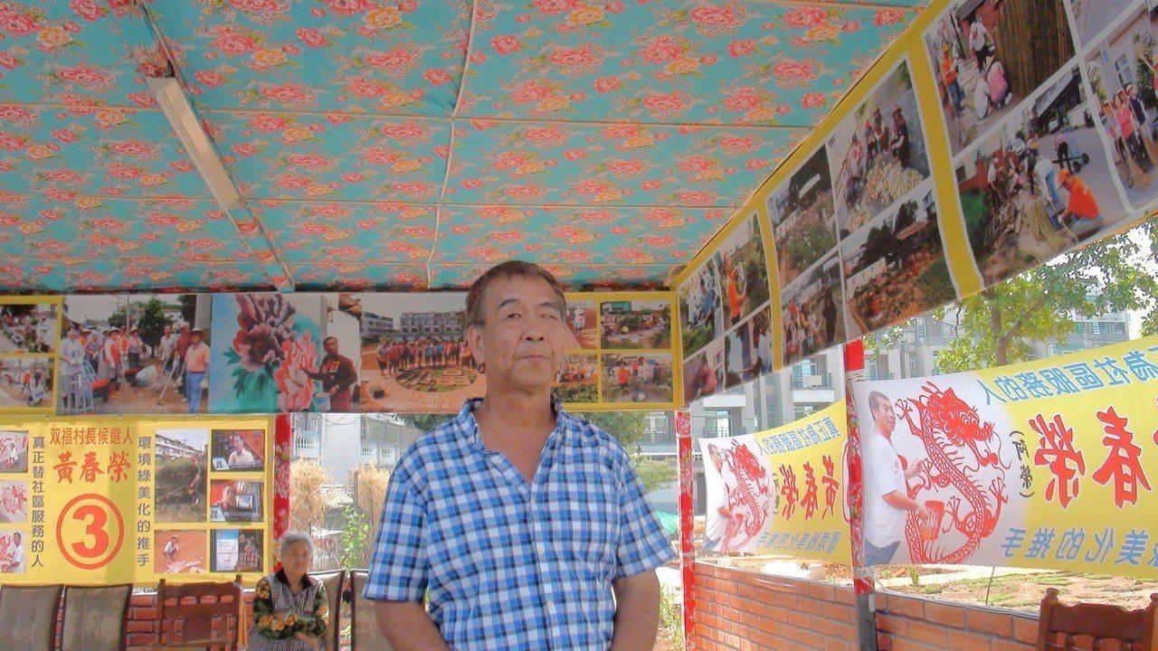 黃春榮擔任社區總幹多年,他用當地最早客家移民的客家花布裝飾競選服務處。記者謝恩得...