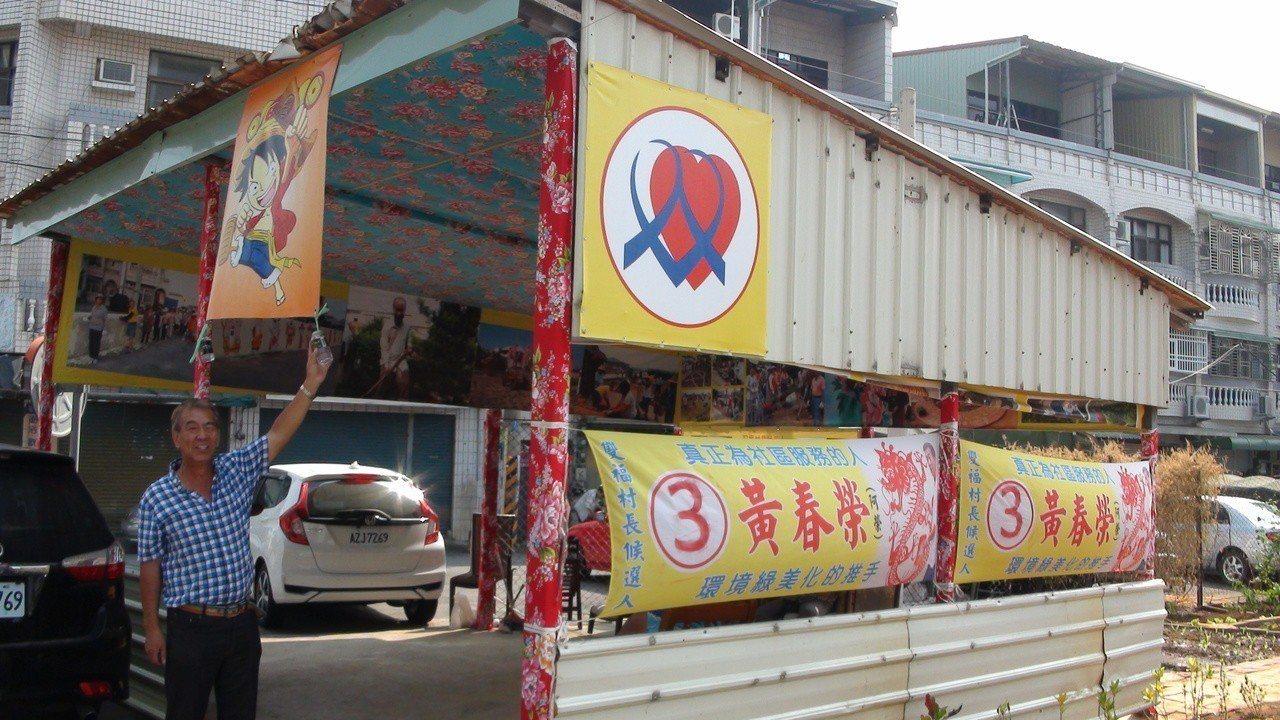 黃榮春將社區鐵皮涼亭,裝飾包裝成競選服務處。記者謝恩得/攝影