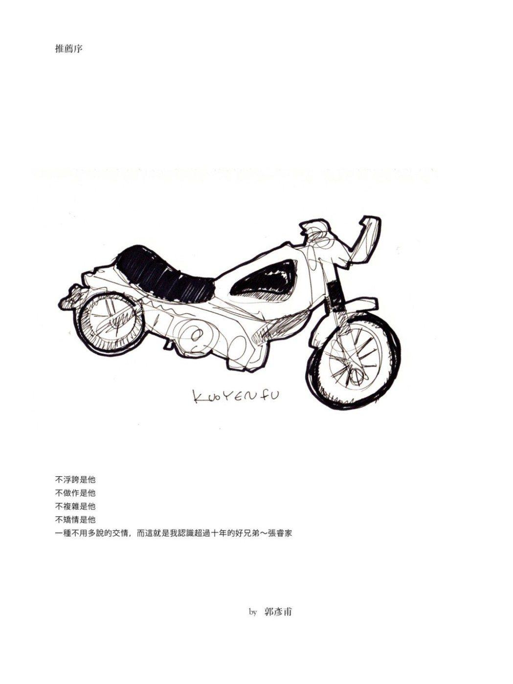 郭彥甫為張睿家的寫真集畫上重型機車。圖/周子娛樂提供