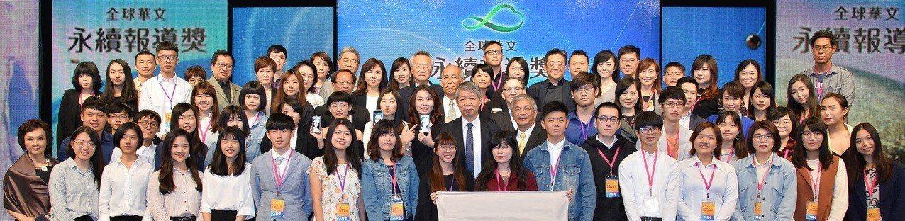 2018《全球華文永續報導奬》今天舉行頒奬典禮、公布得奬名單,決選出27件得奬作...