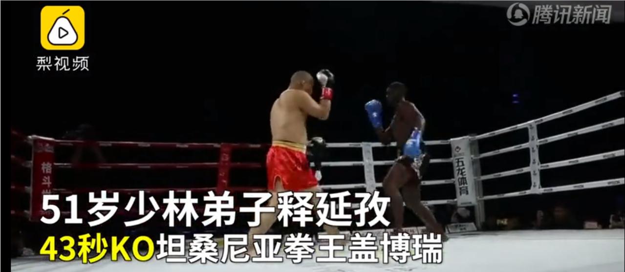 少林護法武僧釋延孜KO了非洲拳王,卻被踢爆此戰其實只是假比賽。取自騰訊