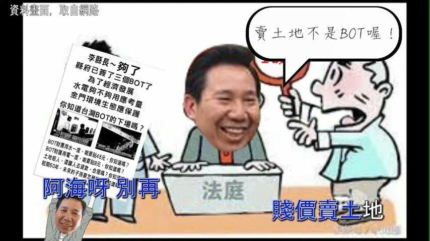楊鎮浯支持者改編成「今年不一樣」MV,當中許多畫面都KUSO過,相當搞笑。 記者...