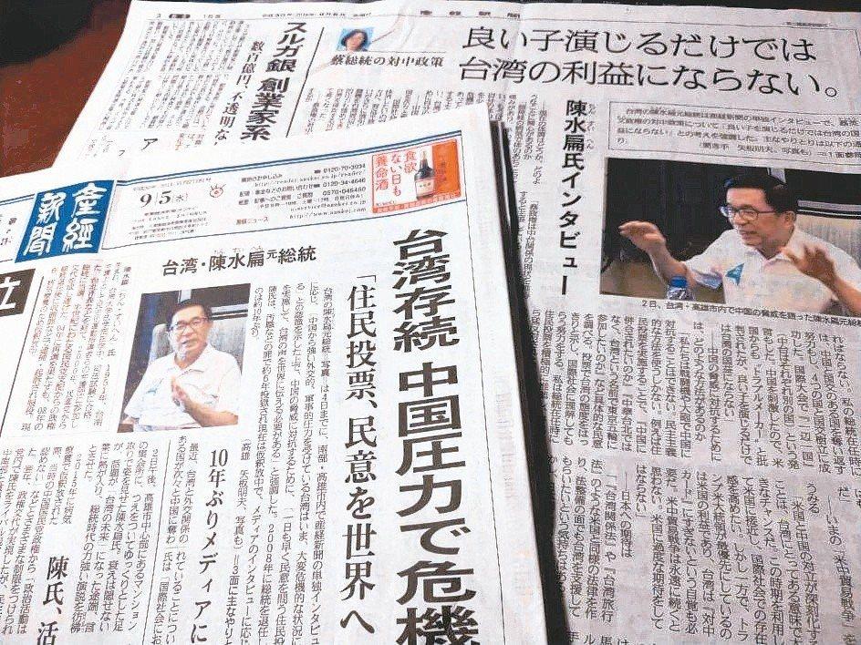 日本產經新聞曾以頭版頭條轉三版方式刊出前總統陳水扁專訪。 記者蔡佩芳/攝影