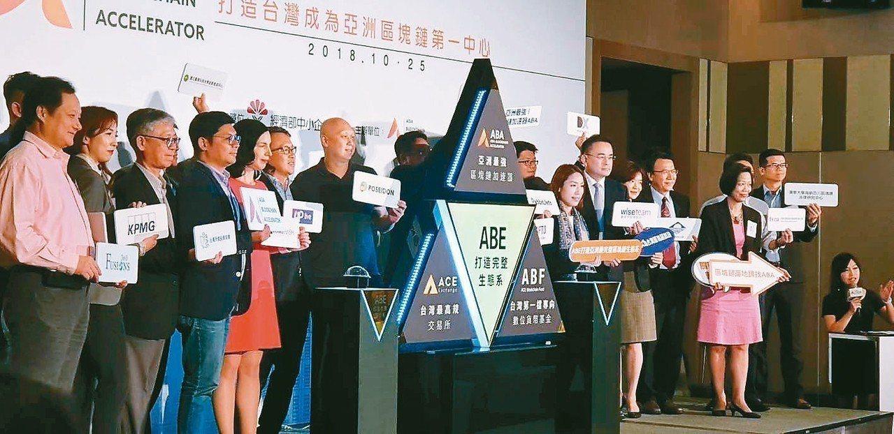 ABA亞洲區塊鏈加速器提供「資金x輔導x通路」一條龍式區塊鏈生態系資源,邀請國內...