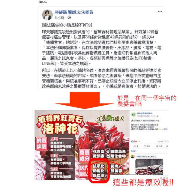 執政黨立委立法處罰農委會小編?圖取自韋恩的食農生活