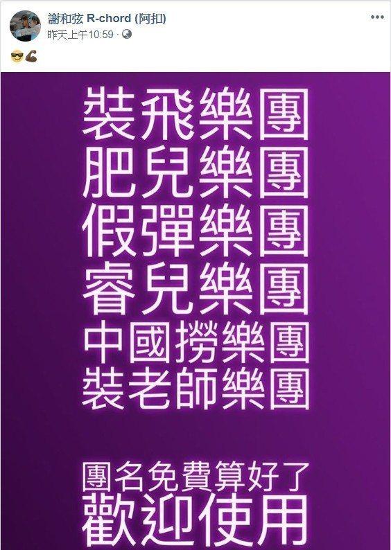 謝和弦嘲諷新成軍的F.I.R.飛兒樂團。圖/摘自臉書