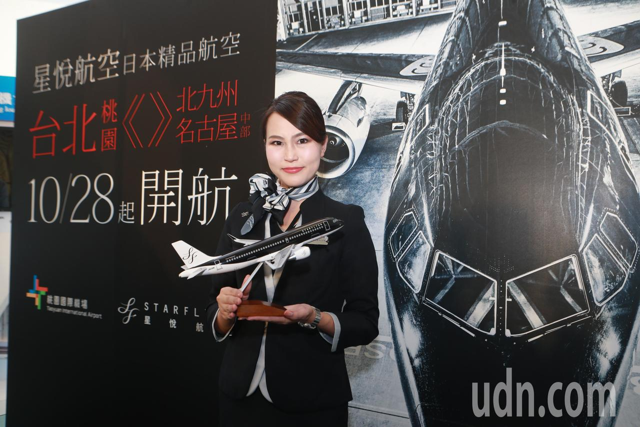 在日本航空業顧客滿意度調查中連續9年獲得第1的日本星悅航空,28日正式開闢名古屋...