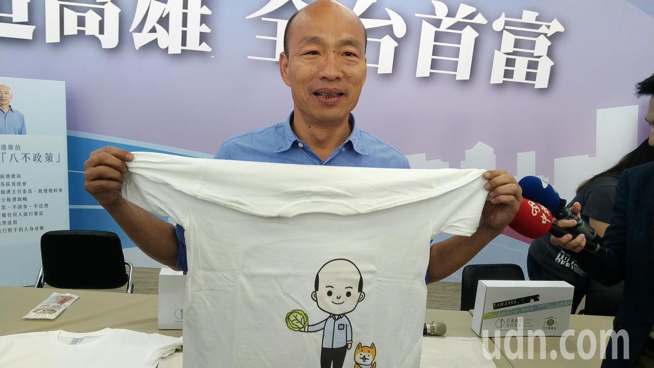 國民黨高雄市長候選人韓國瑜(如圖)推出限量版競選募資小物,有T恤、購物袋、貼紙、...