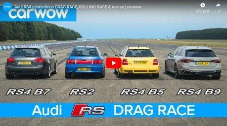 影/歷代Audi RS4排排站 看誰加速最快!