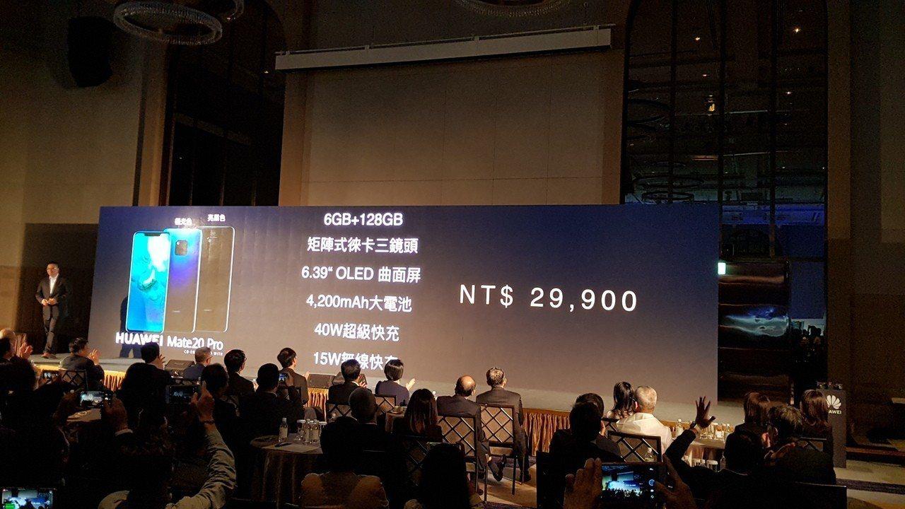 華為技術台灣總代理訊崴技術在台舉辦新機發表會,宣布Mate 20、Mate 20...