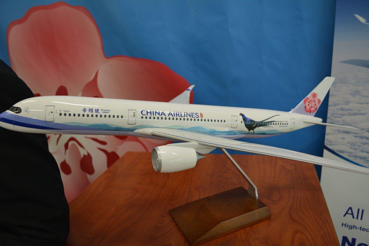 華航「帝雉號」彩繪機首次在美國加州安大略機場啟航,安大略--台北空中巴士A350...