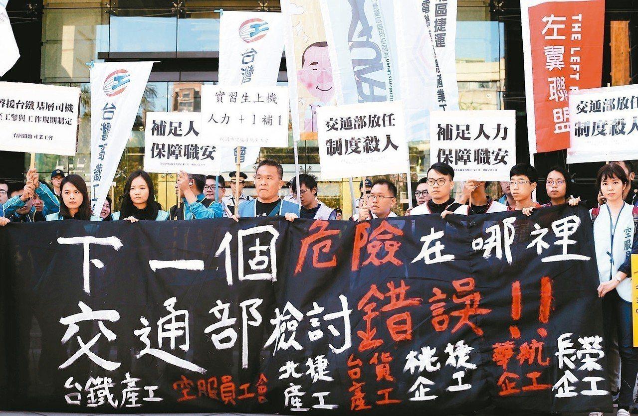 台鐵產業工會上午到交通部前抗議,呼籲交通部應全面檢討錯誤政策。 記者許正宏/攝影