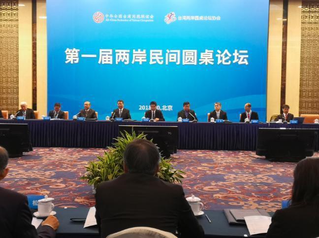 由大陸全國台聯和台灣兩岸圓桌論壇協會共同舉辦的「第一屆兩岸圓桌論壇」上午在北京召...