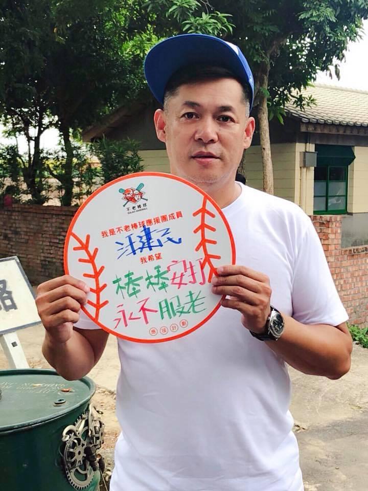 圖/擷自汪建民臉書