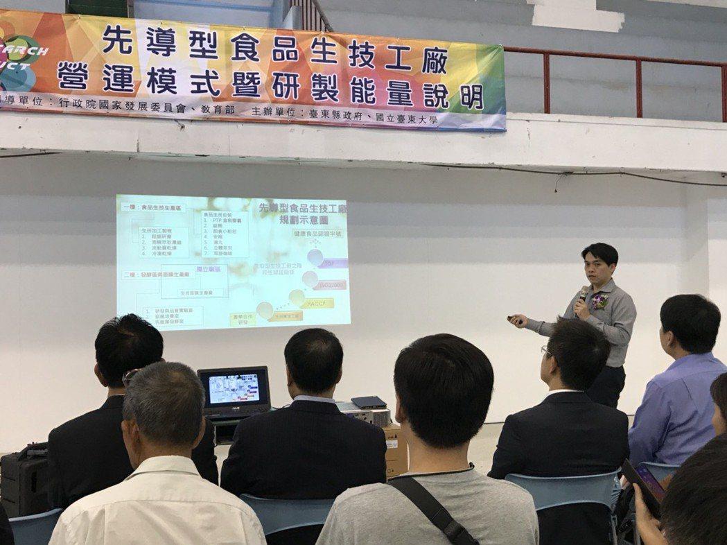 儀式現場,舉行食品生技工廠的營運模式及產製能量介紹說明會 臺東大學/提供。