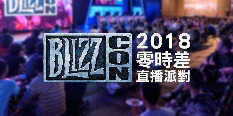 同步狂歡!BlizzCon 2018 零時差直播派對重磅回歸。