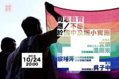 【百辯金剛】同志教育應/不應於國中及國小實施?