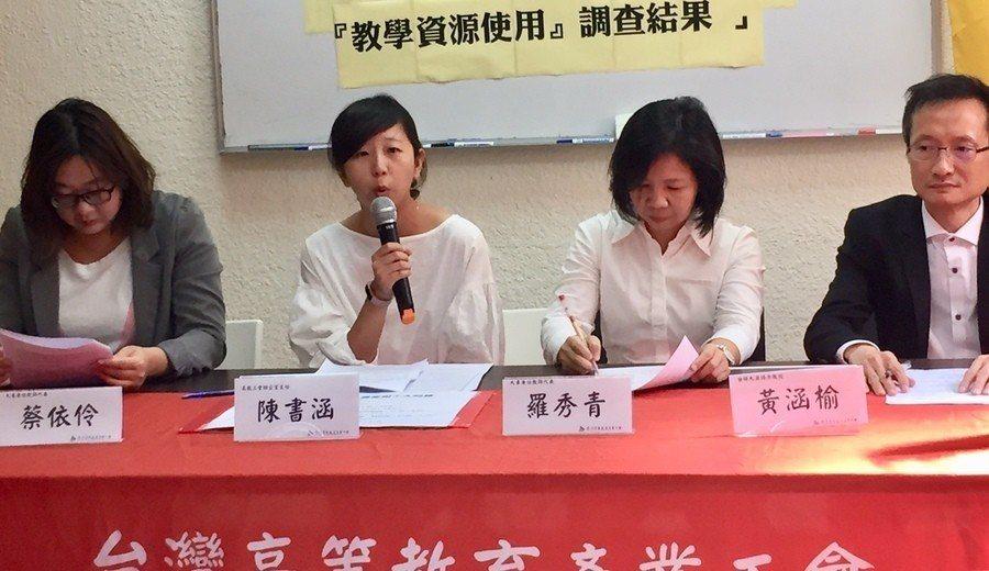 高教工會召開平權使用教學資源的記者會,呼籲兼任教師不該是「外人」。(photo ...