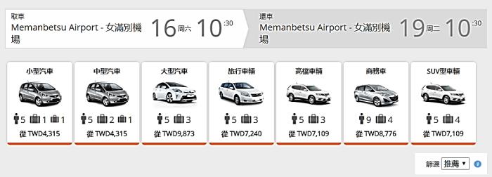 選擇想要的車型。