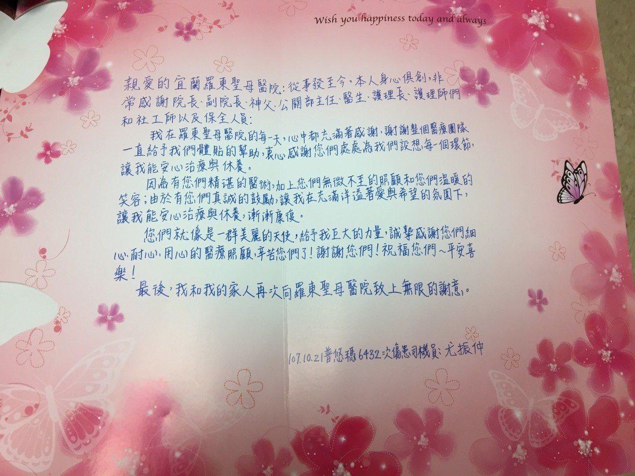 普悠瑪列車事故的司機尤振仲上午辦理出院,由女兒代筆寫卡片道謝,「事發至今,本人身...