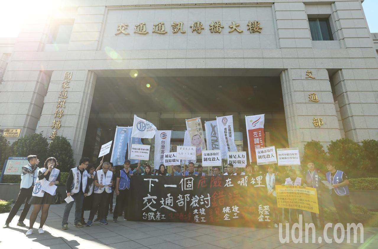 台鐵產業工會上午來到交通部前抗議,呼籲交通部應全面檢討錯誤政策。記者許正宏/攝影