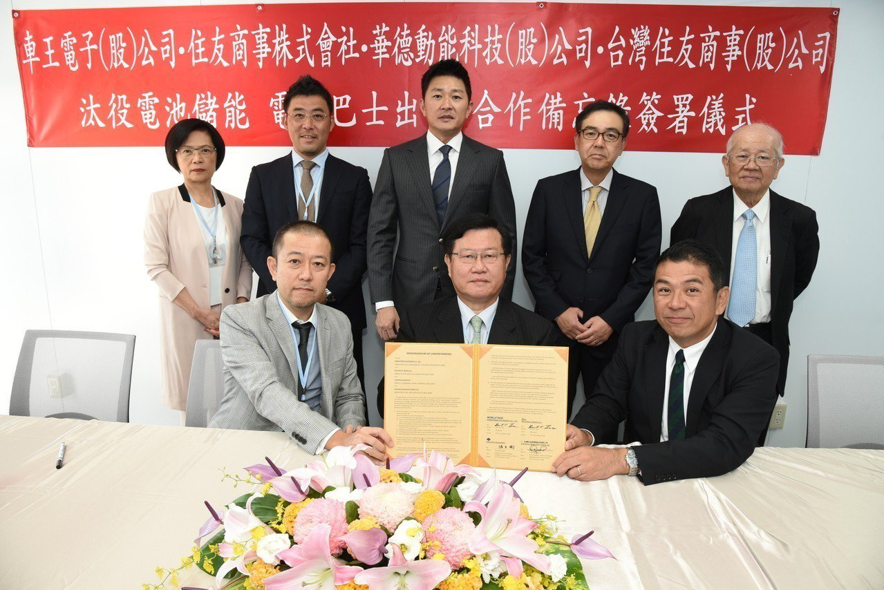 ,台灣車王電、華德動能與日本住友商事、台灣住友商社於10月29日共同簽署「電動商...