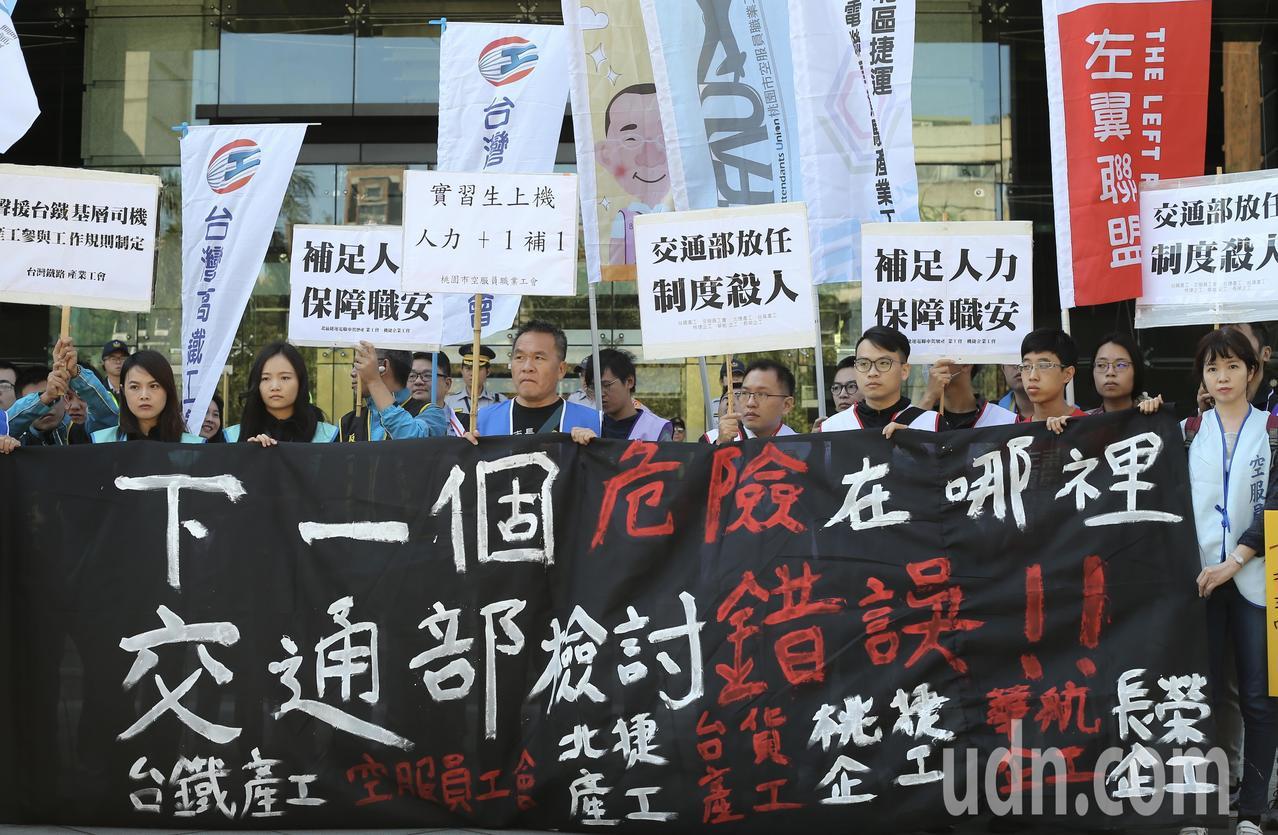 台鐵產業工會上午來到交通部前抗議,他們指控交通部放任各種交通運輸業人力不足、休時...