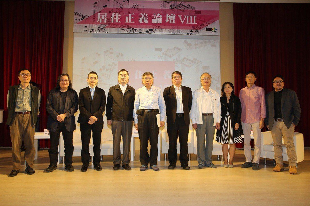 台北市今天舉行「居住正義論壇」。圖/北市府提供