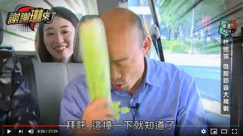 韓國瑜用頭撞大芹菜。圖/摘自YouTube