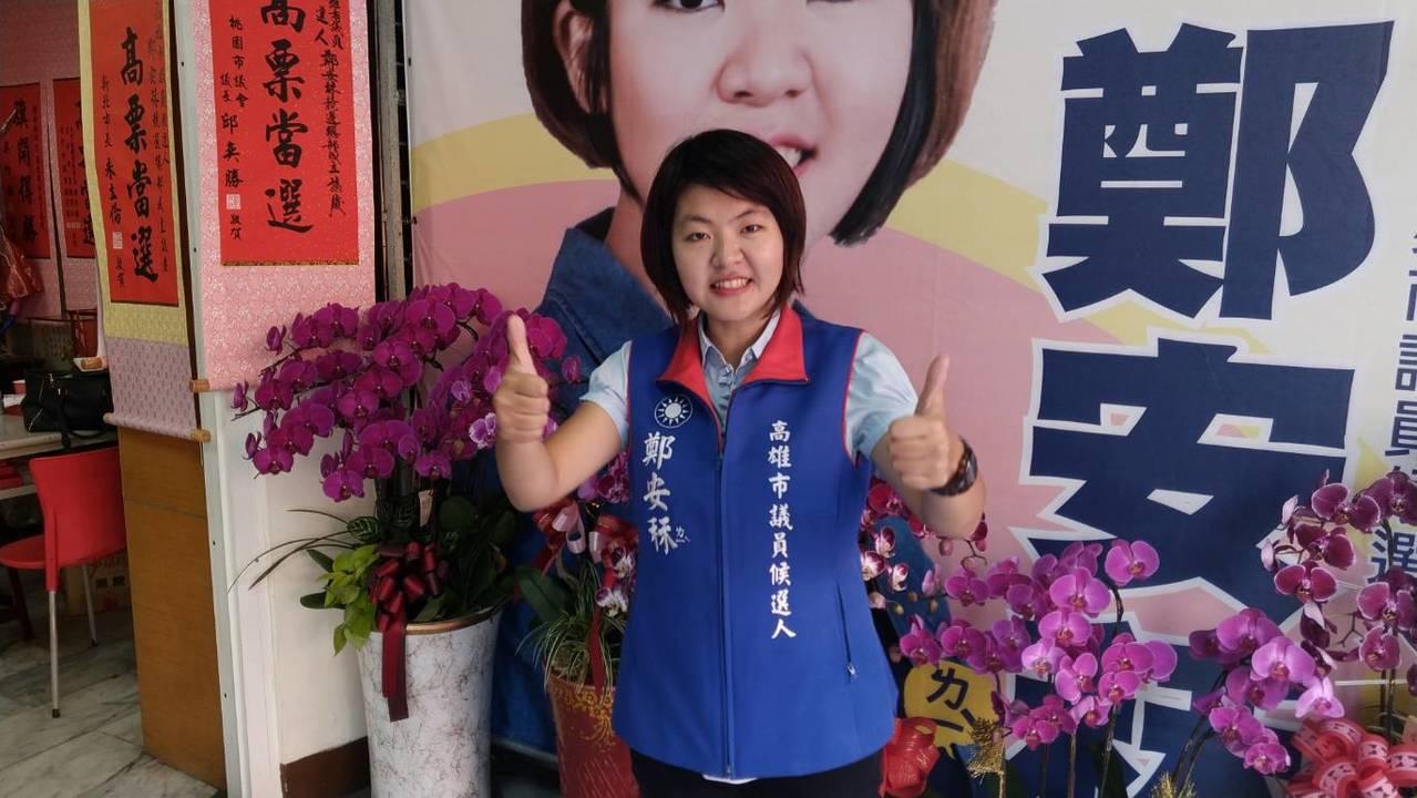 今年23歲的鄭安秝參選高市鳳山區市議員,也成為全台最年輕的市議員候選人。記者蔡孟...