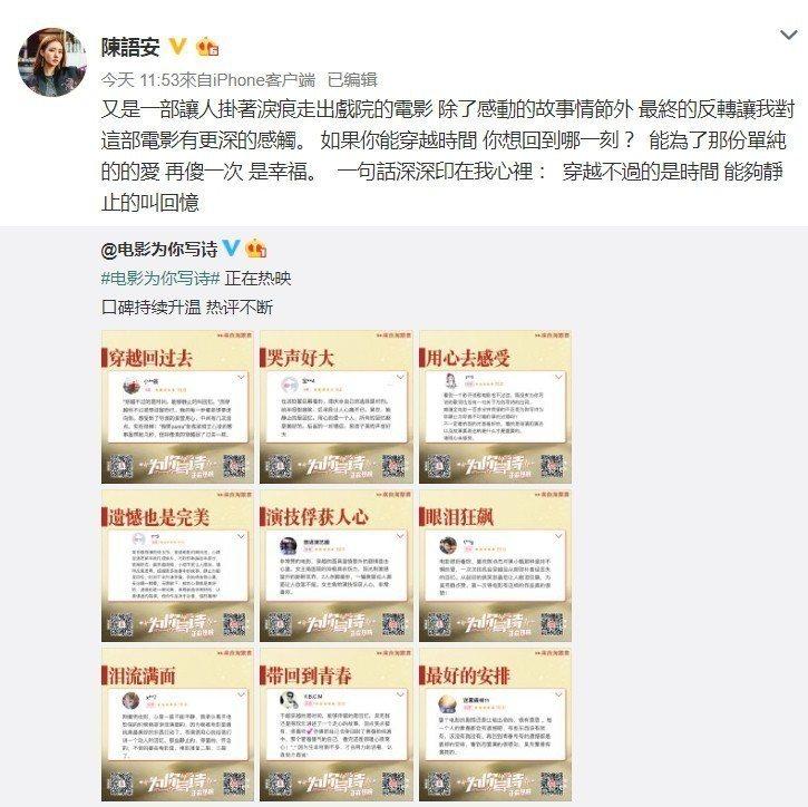 陳語安大力推薦男友吳克群執導的新片。圖/摘自微博