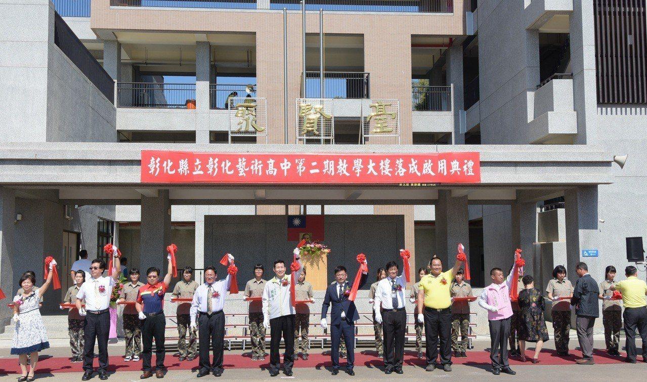 彰化藝術高中第二期教學大樓今天在各界來賓剪綵後,落成啟用。照片/彰化政府提供