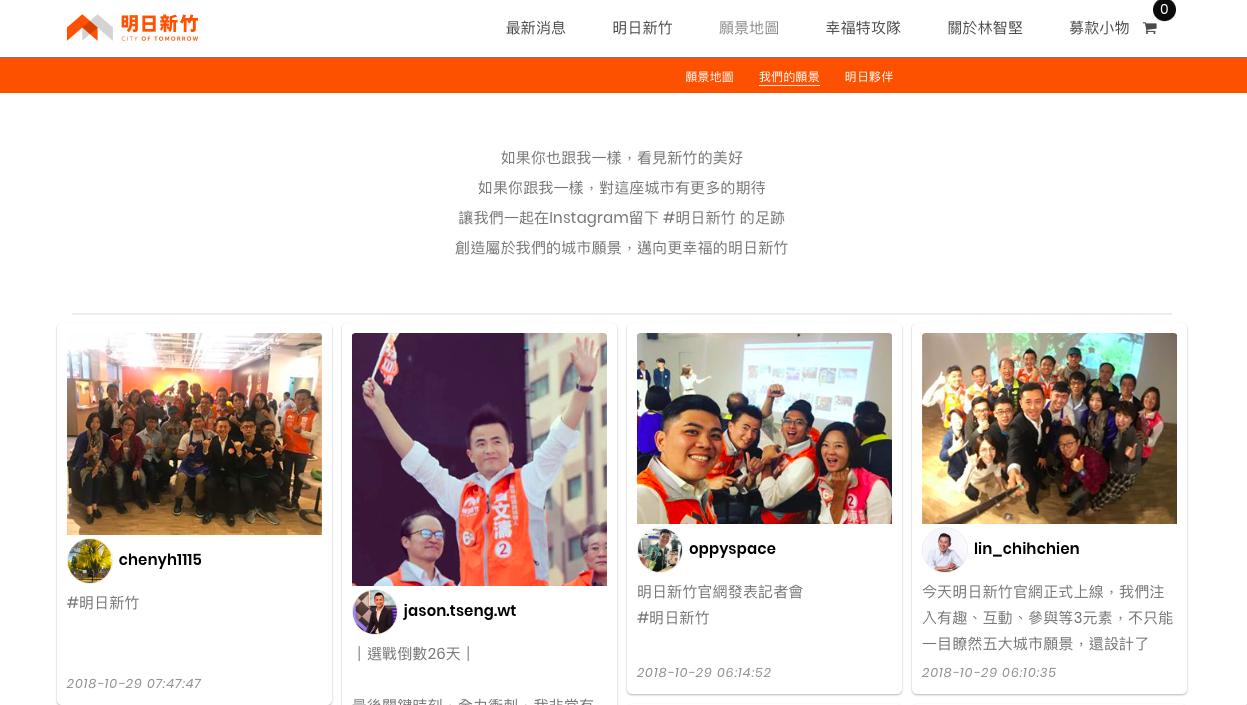 林智堅競選總部團隊今天推出官網,讓民眾了解新竹市民進黨市長候選人、市議員候選人的...