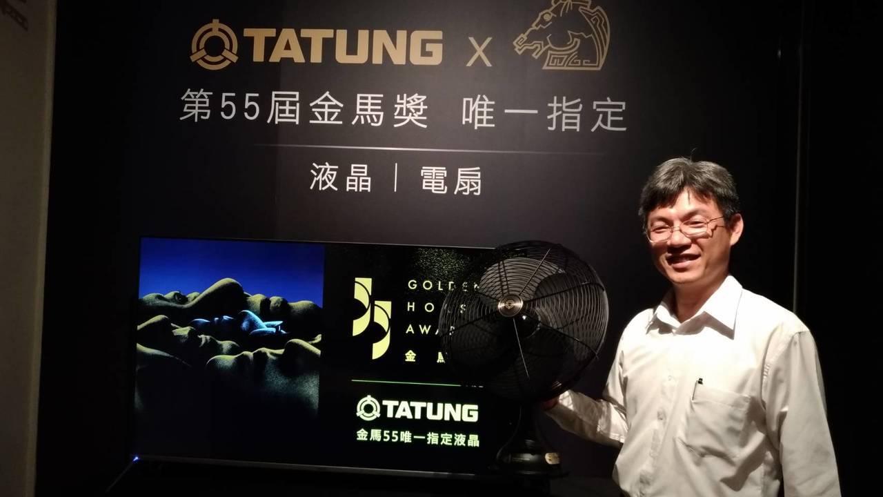 大同旗下大同3C總經理張忠棋亮相金馬獎指定4K電視、電扇,將帶動大同3C在11月...