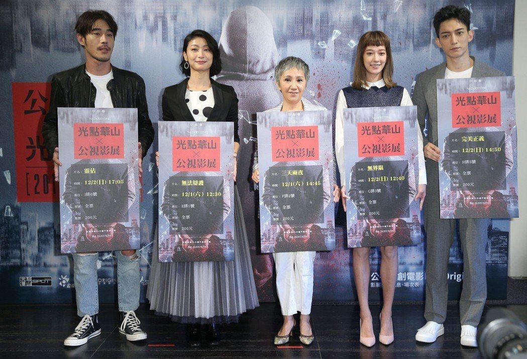 王家梁(右起)、孟耿如、柯奐如、陸弈靜、黃騰浩將在公視與光點華山共同推出影展中各...