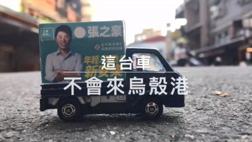 民進黨基隆市安樂區議員候選人張之豪不使用宣傳車,但用tomica迷你模型車拍攝短...