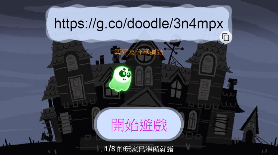 給朋友網址就能一起參加遊戲。